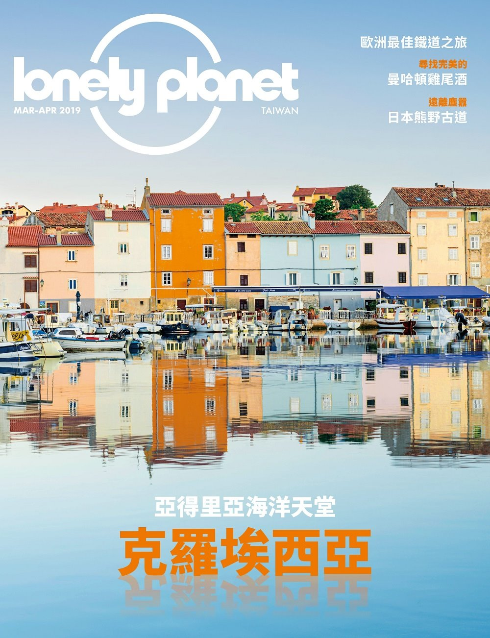 孤獨星球Lonely Planet 3月號/2019第73期