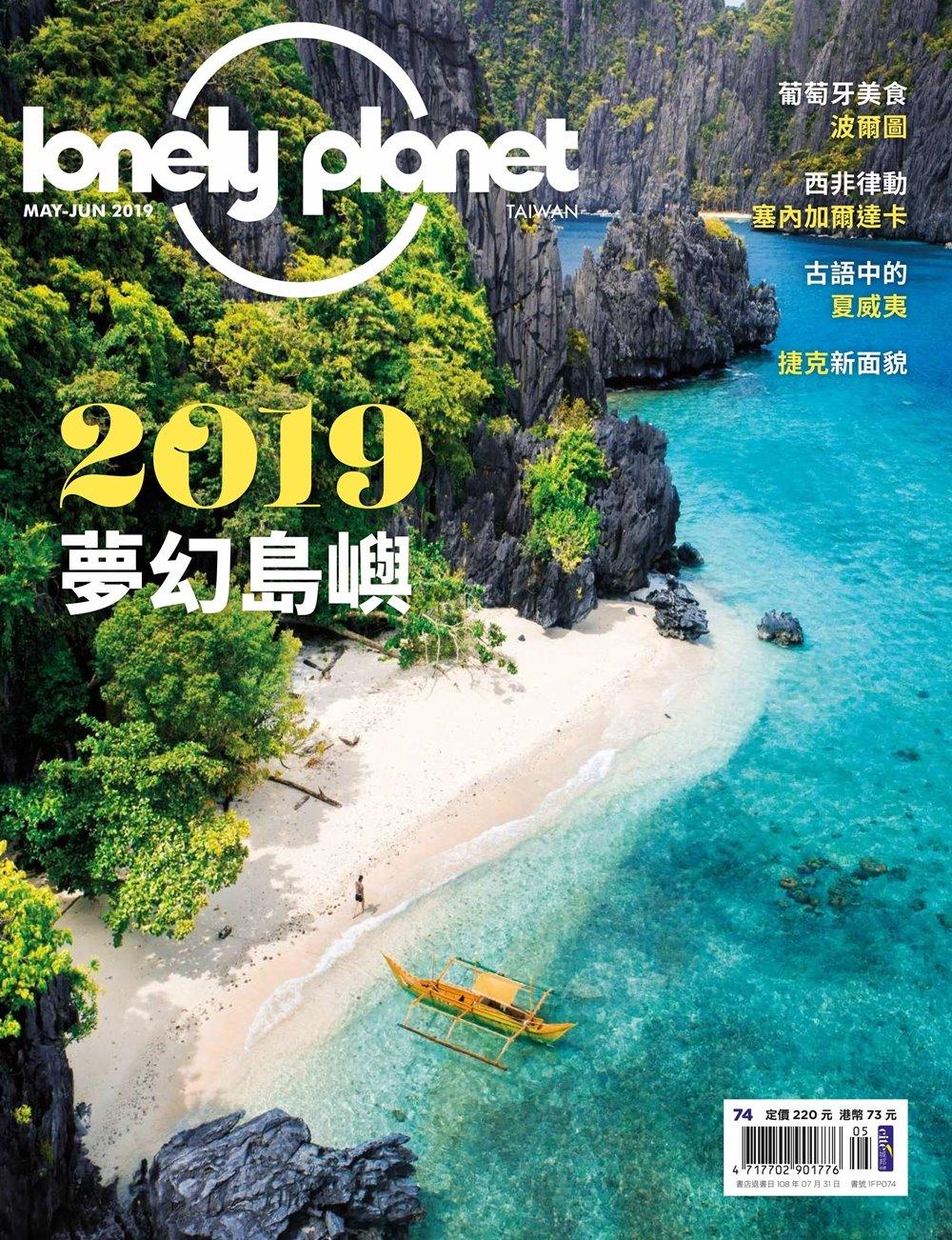孤獨星球Lonely Planet 5月號/2019第74期