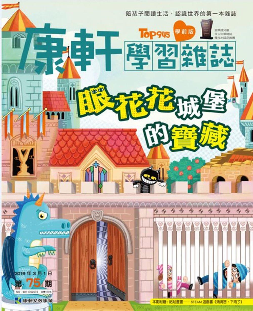 康軒學習雜誌學前版 3月號/2019第75期