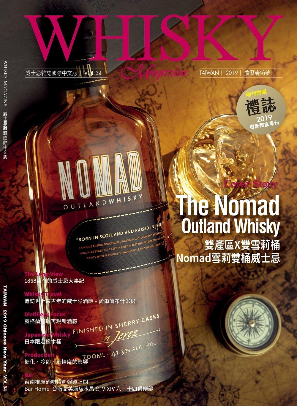 Whisky Magazine威士忌雜誌國際中文版 春季號/2019 第34期