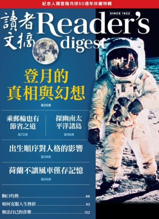 READER'S DIGEST 讀者文摘中文版 7月號/2019 第653期