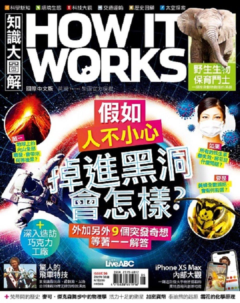 How it works知識大圖解 國際中文版一年12期+實用旅行收納袋