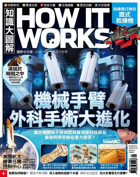 How it works知識大圖解 國際中文版 9月號/2019 第60期