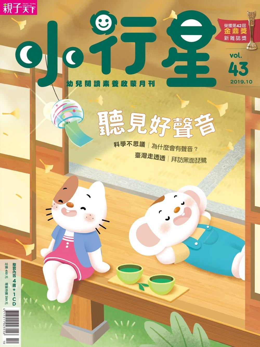 親子天下《小行星幼兒誌》(週年慶)1年12期+現金禮券500元