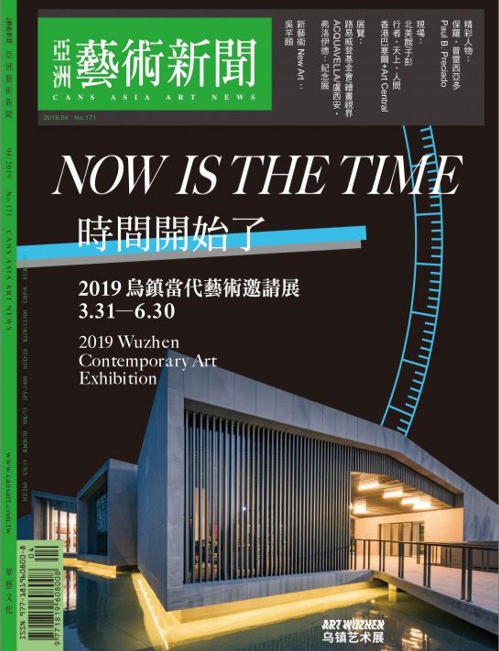 亞洲藝術新聞 4月號/2019 第171期