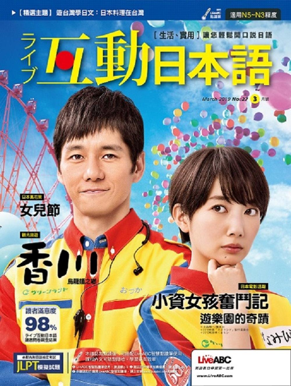 互動日本語(雜誌版)一年12期