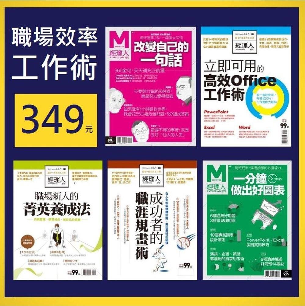 經理人月刊 :職場效率工作術(一套5本)
