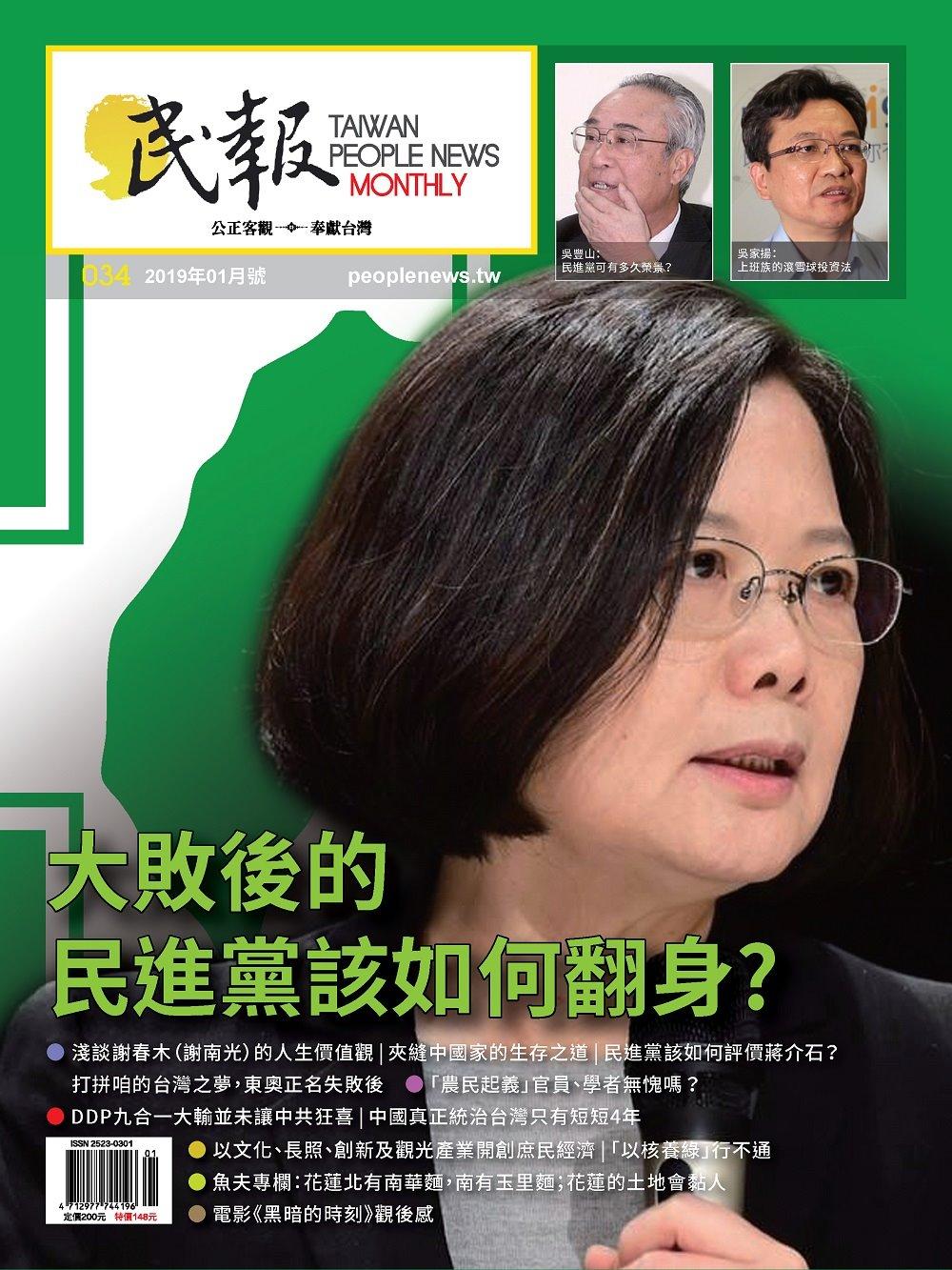民報月刊 1月號/2019 第34期