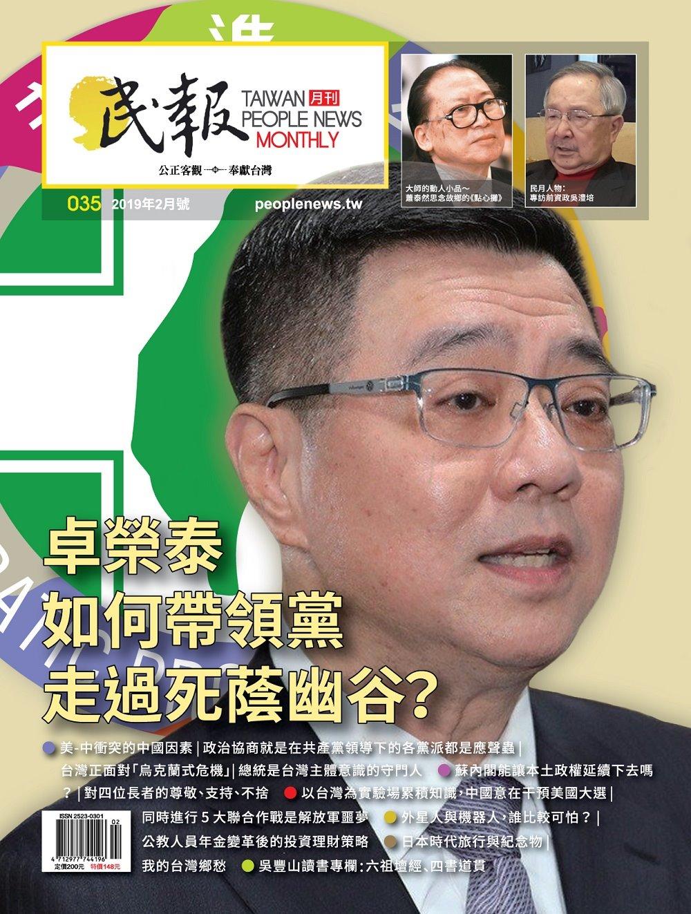 民報月刊 2月號/2019 第35期