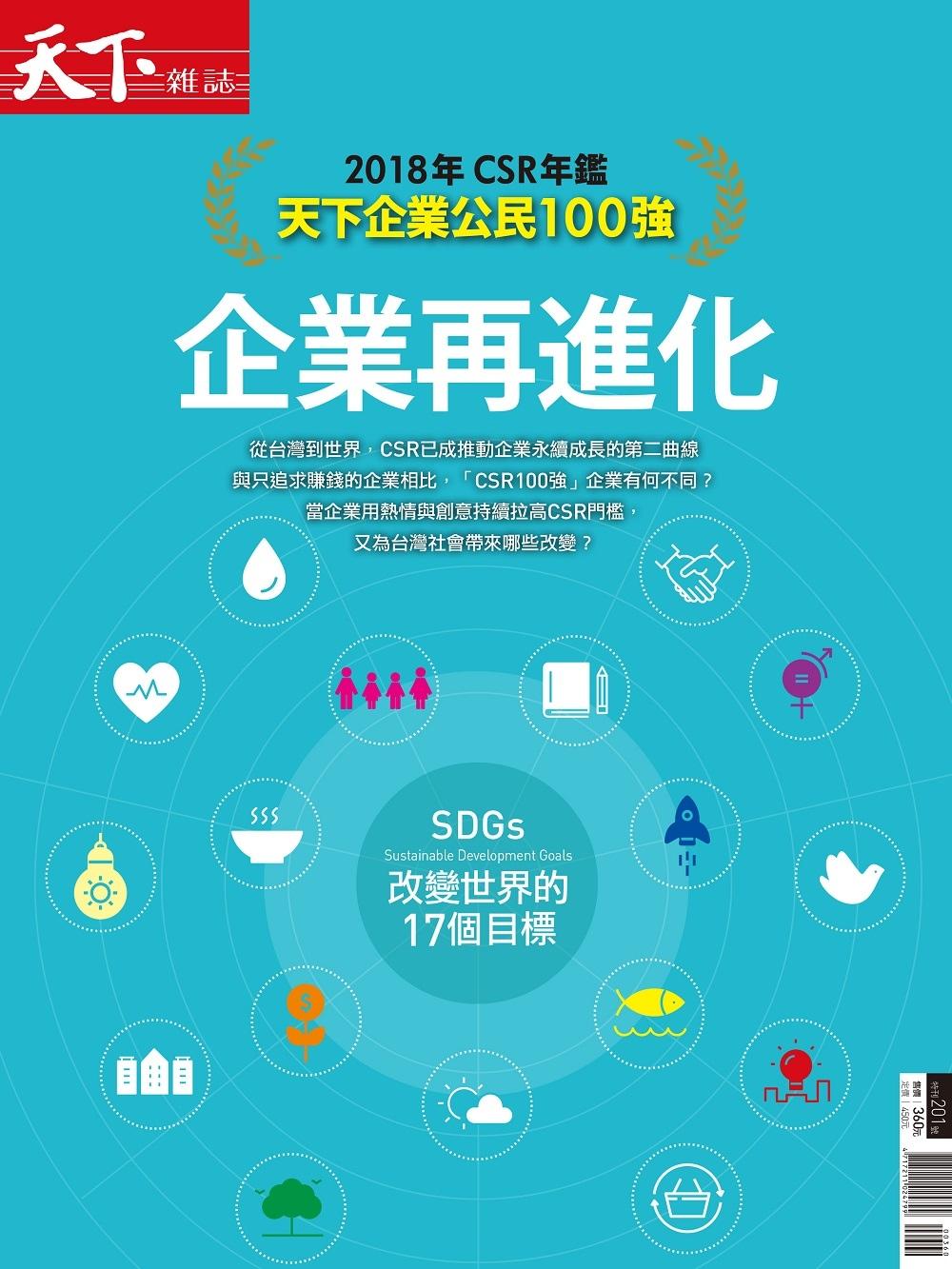 天下雜誌 :2018年CSR年鑑