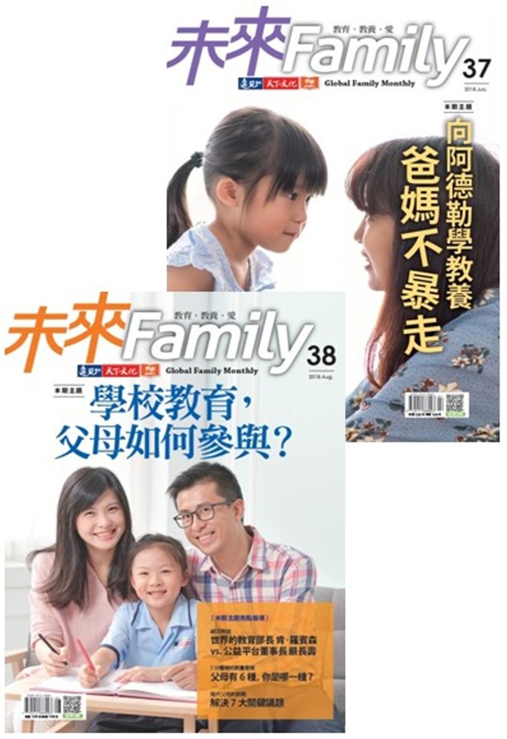 未來Family 第37期+第38期套組