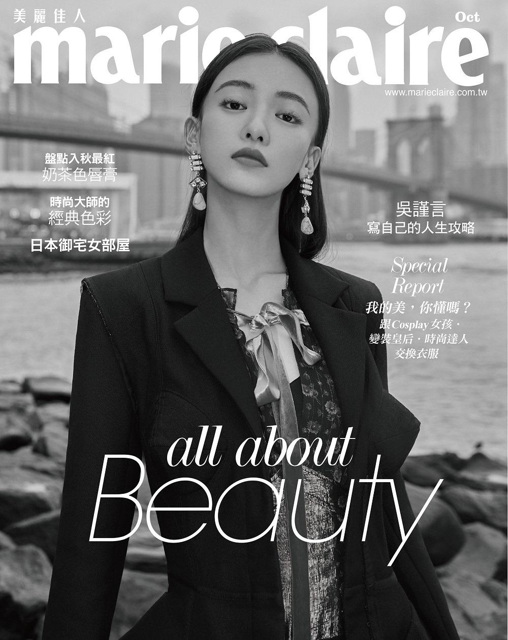Marie Claire美麗佳人 10月號/2018 第306期 時尚版