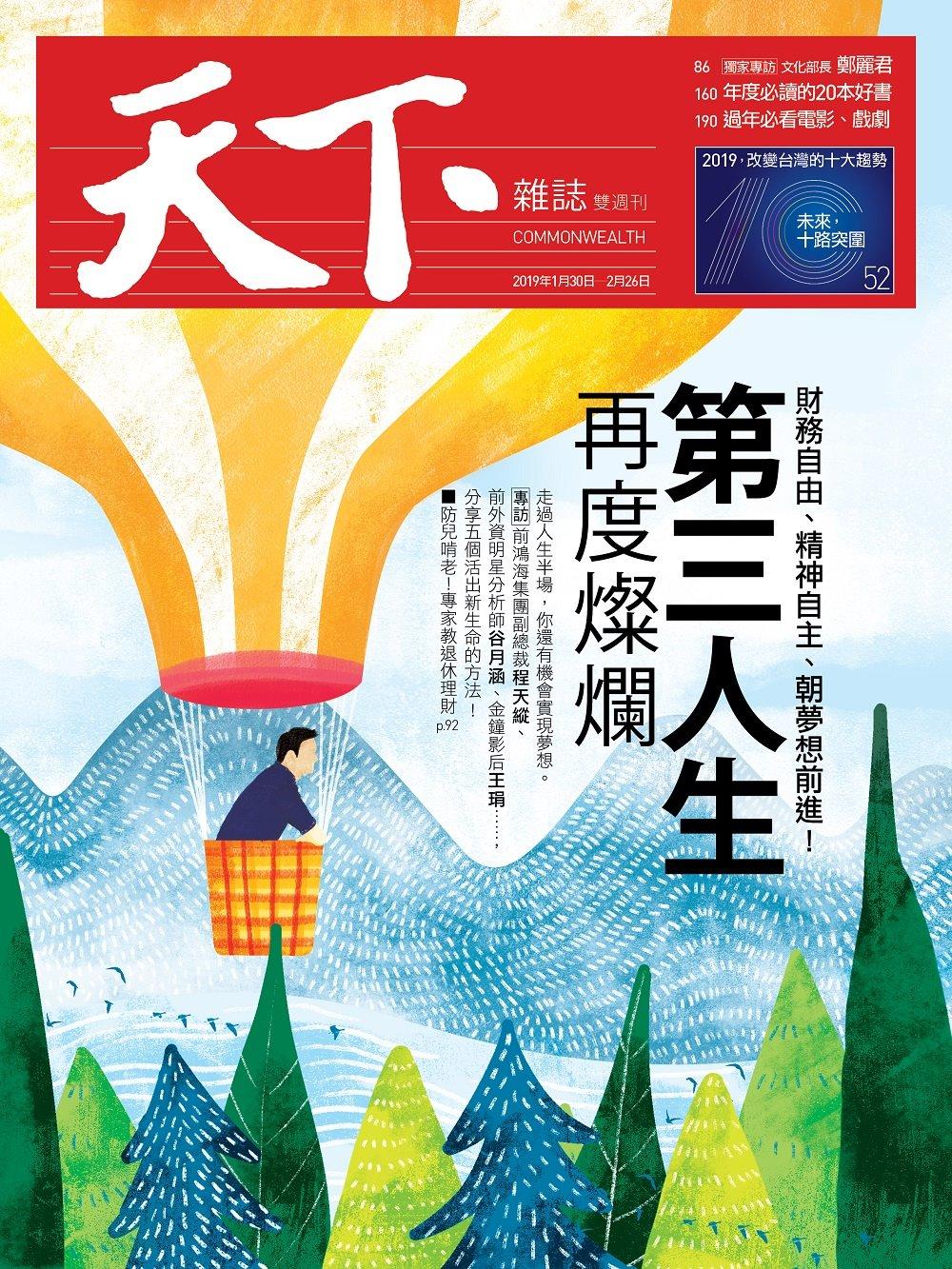 天下雜誌 2019/1/30 第666期:第三人生