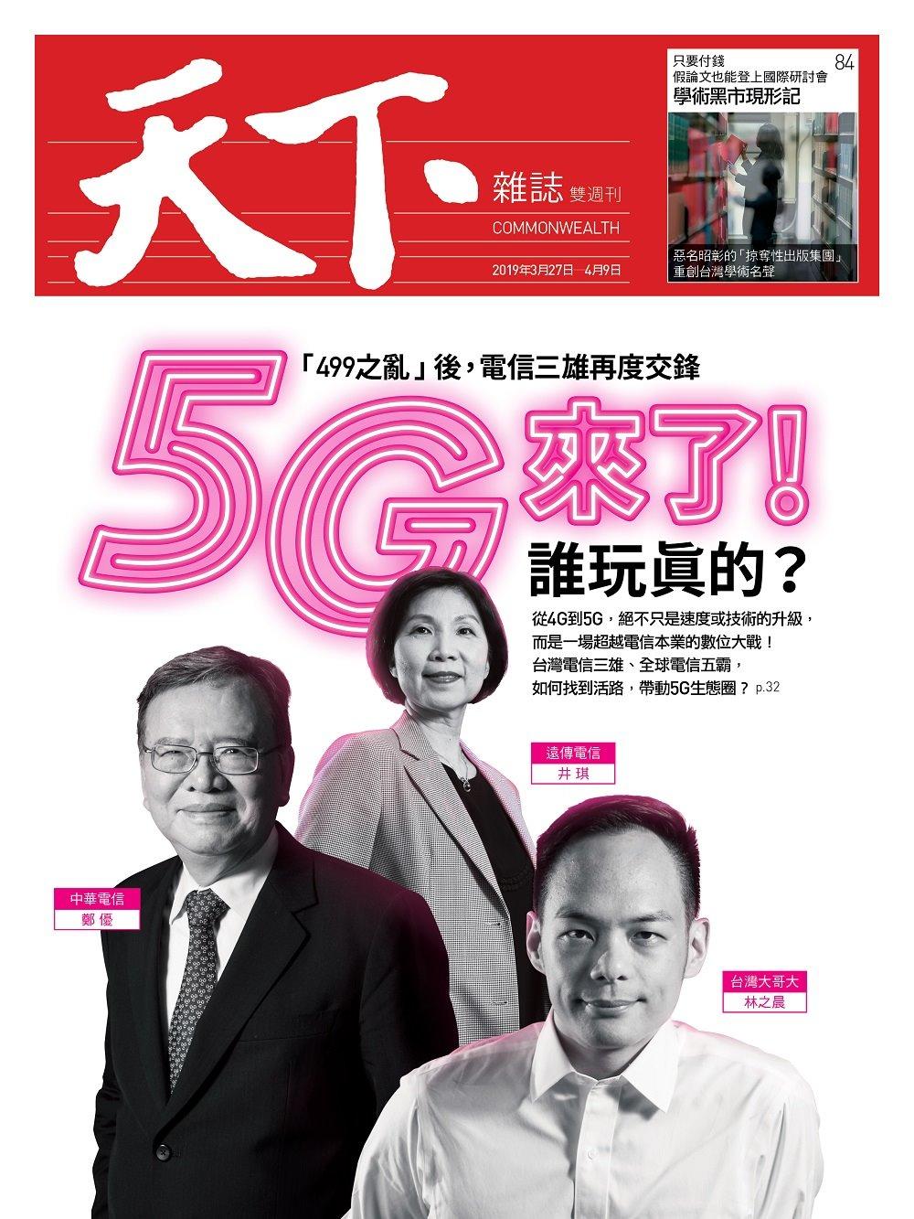 天下雜誌 2019/3/27第669期