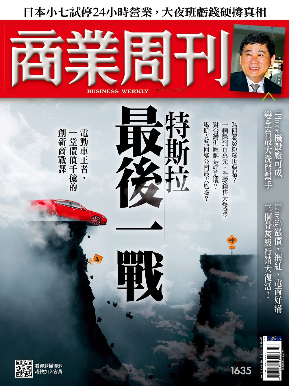 商業周刊 2019/3/14第1635期