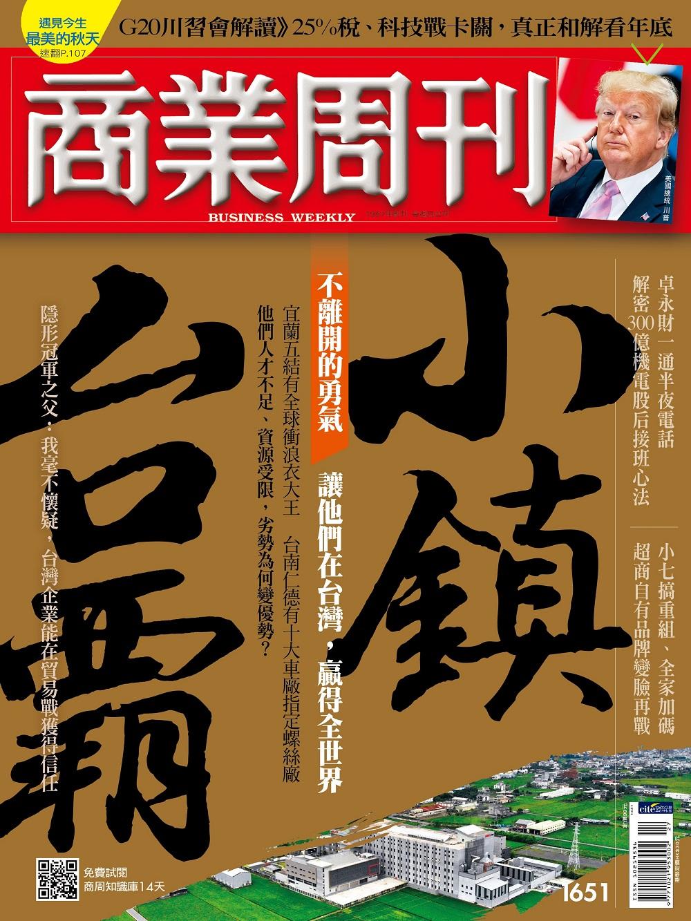 商業周刊 2019/7/4 第1651期