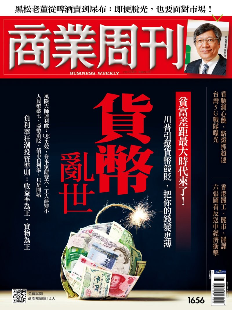 商業周刊 2019/8/8 第1656期