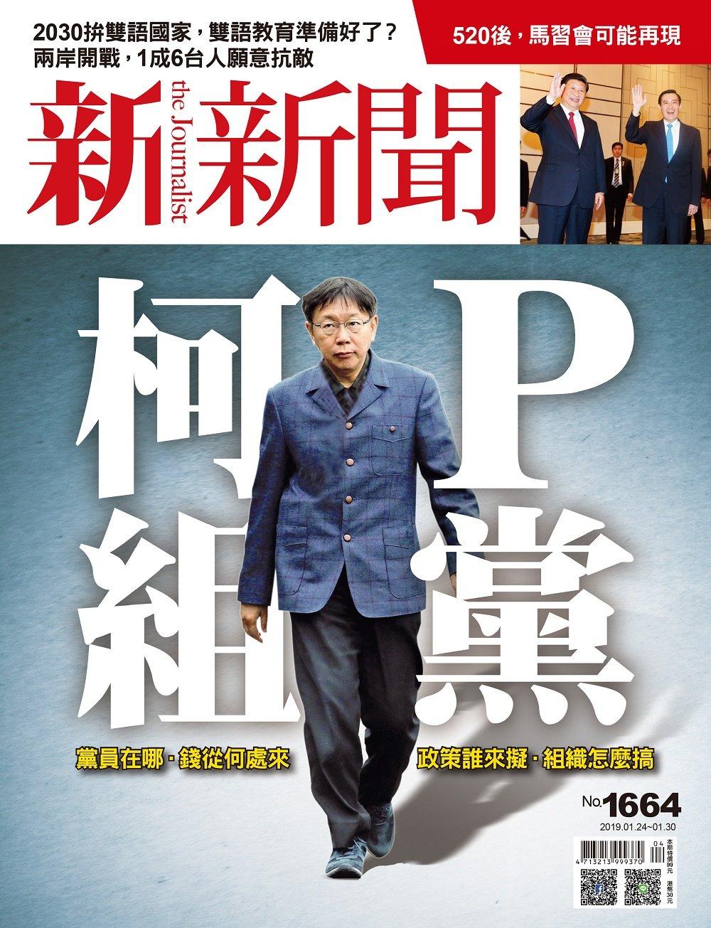 新新聞 2019/1/24第1664期
