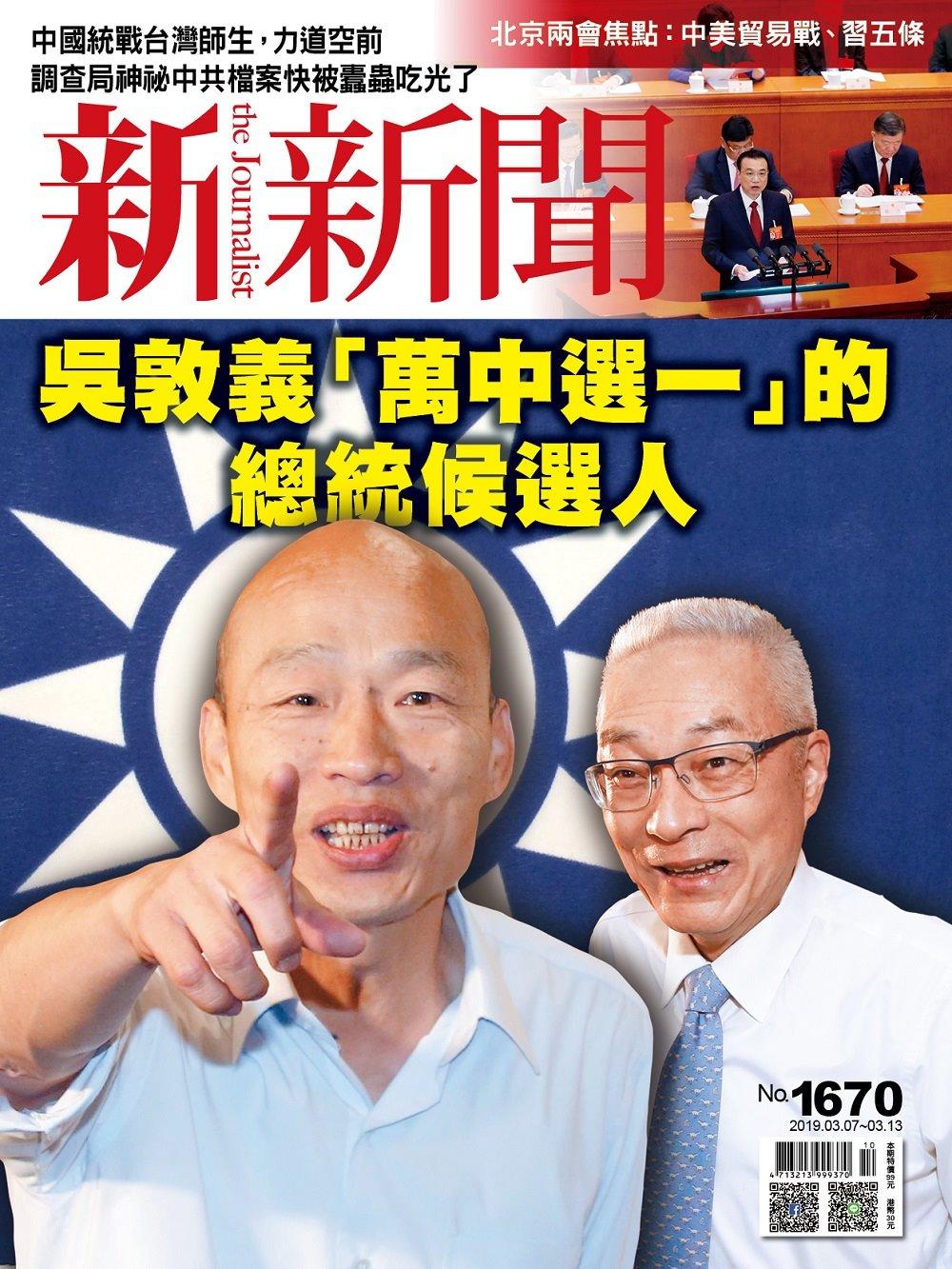 新新聞 2019/3/7第1670期