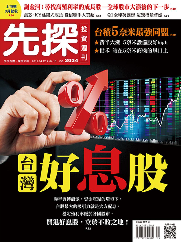 先探投資週刊 2019/4/12第2034期