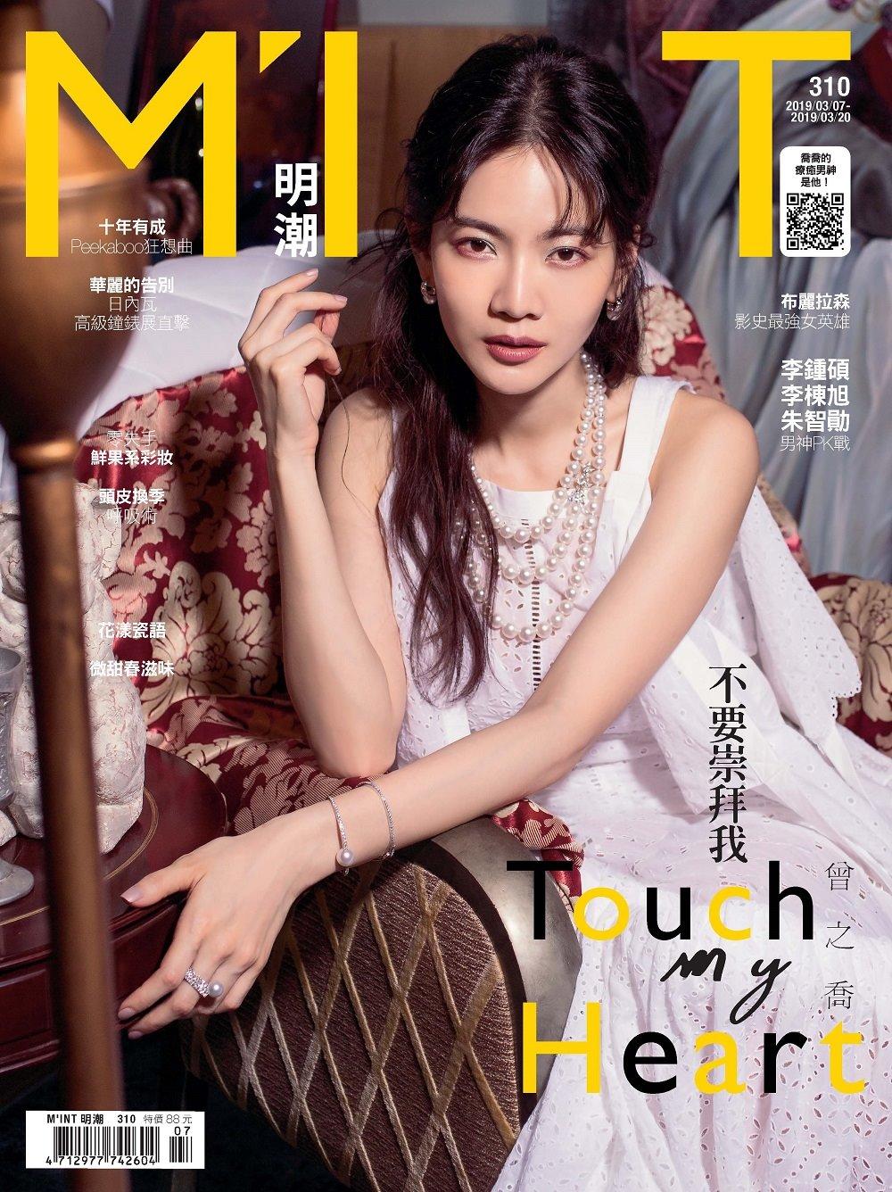 明潮(雙週刊) 2019/3/7第310期