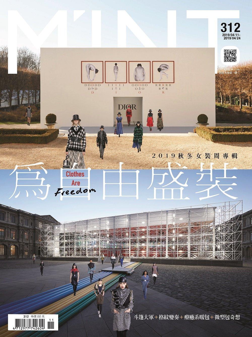 明潮(雙週刊) 2019/4/11第312期
