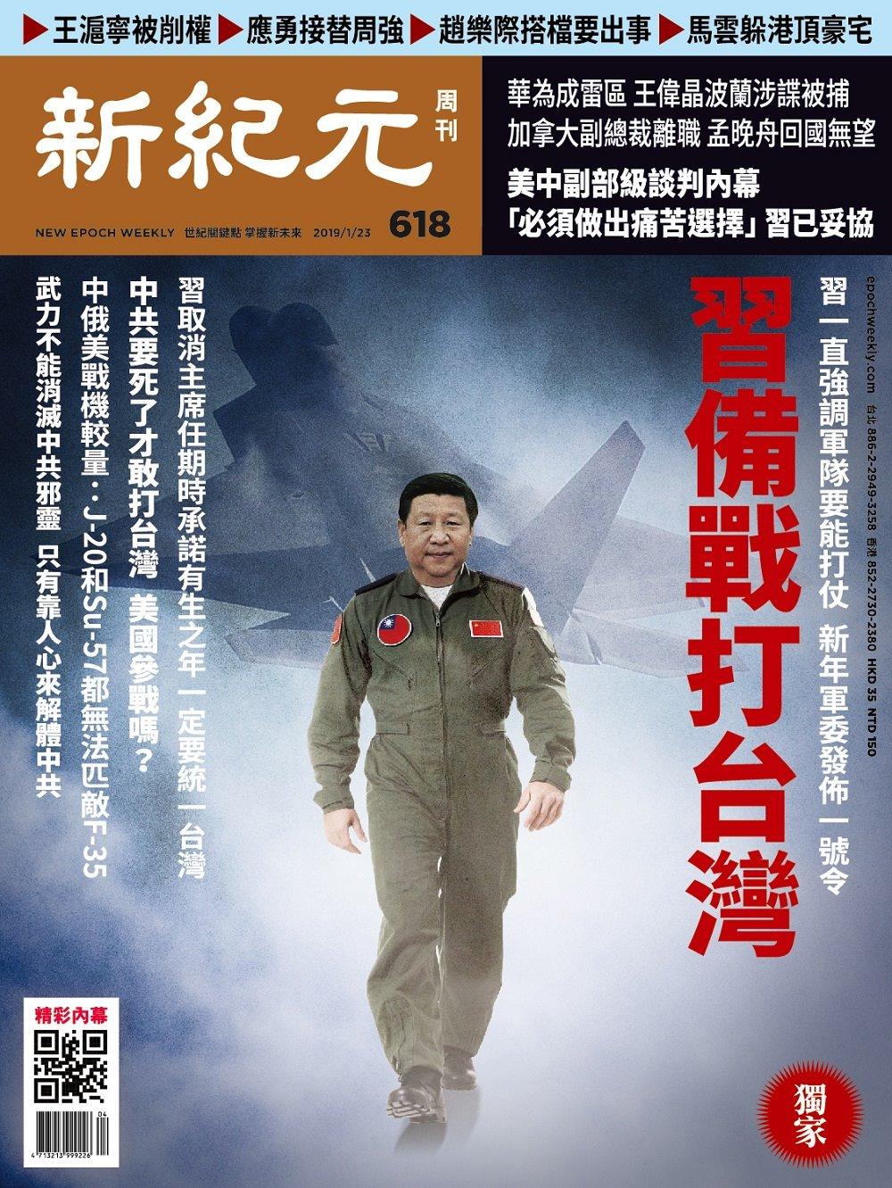 新紀元周刊 2019/1/24第618期