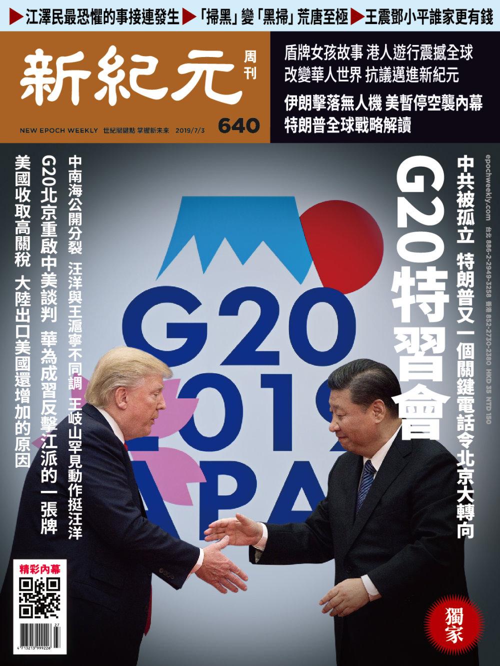 新紀元周刊 2019/7/4第640期