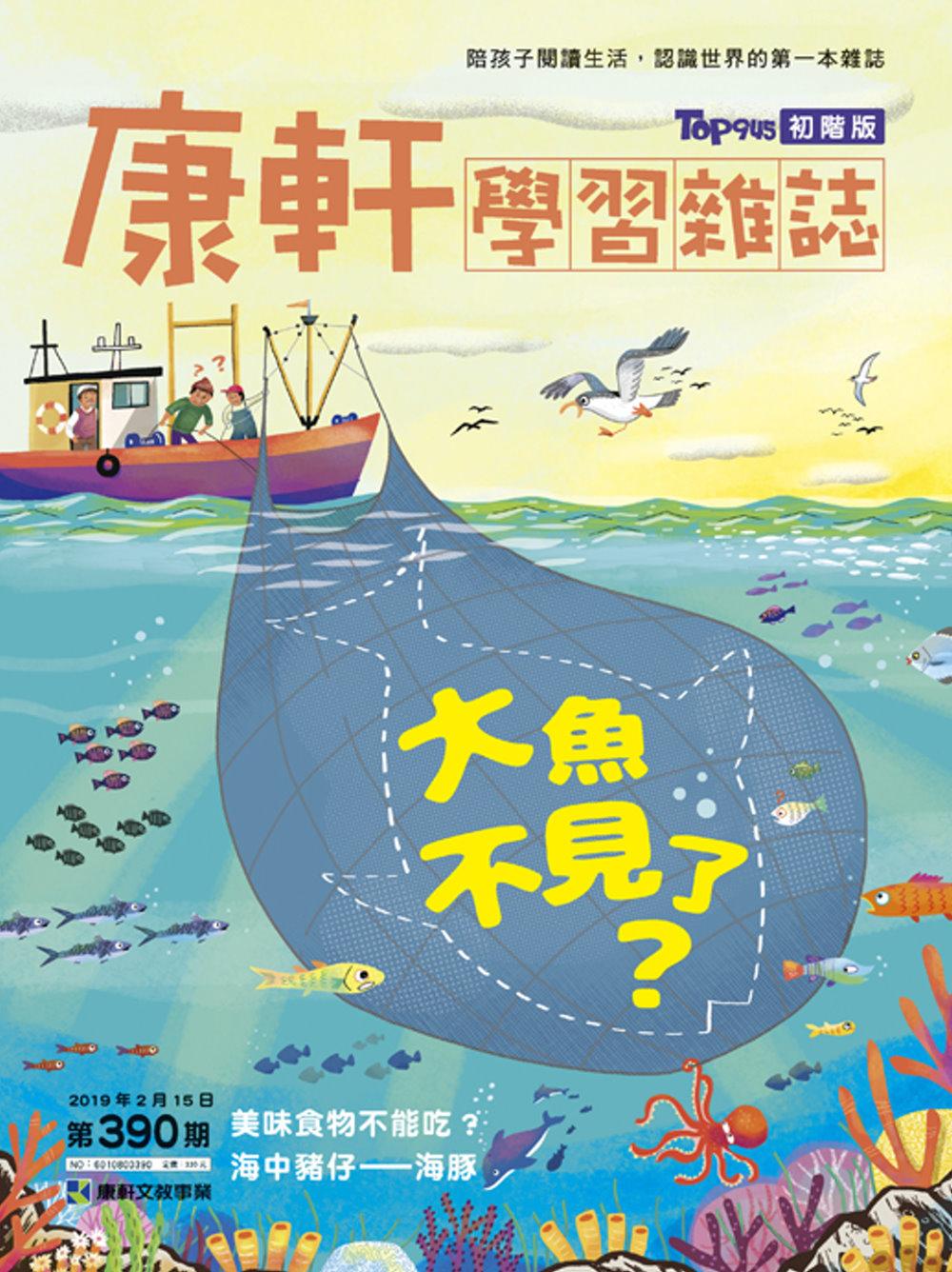 Top945康軒學習雜誌初階版 2019/2/15第390期