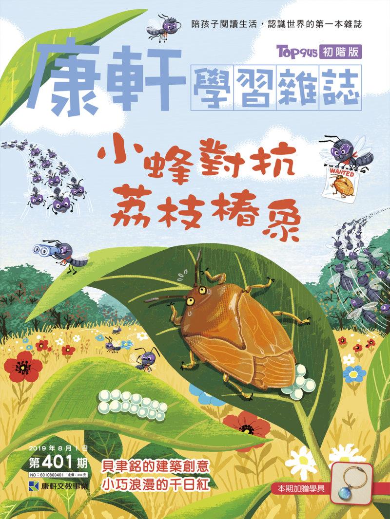 Top945康軒學習雜誌初階版 2019/8/1第401期