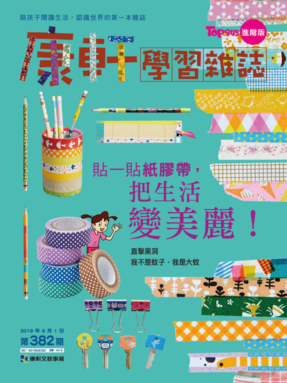 Top945康軒學習雜誌進階版 2019/6/1第382期