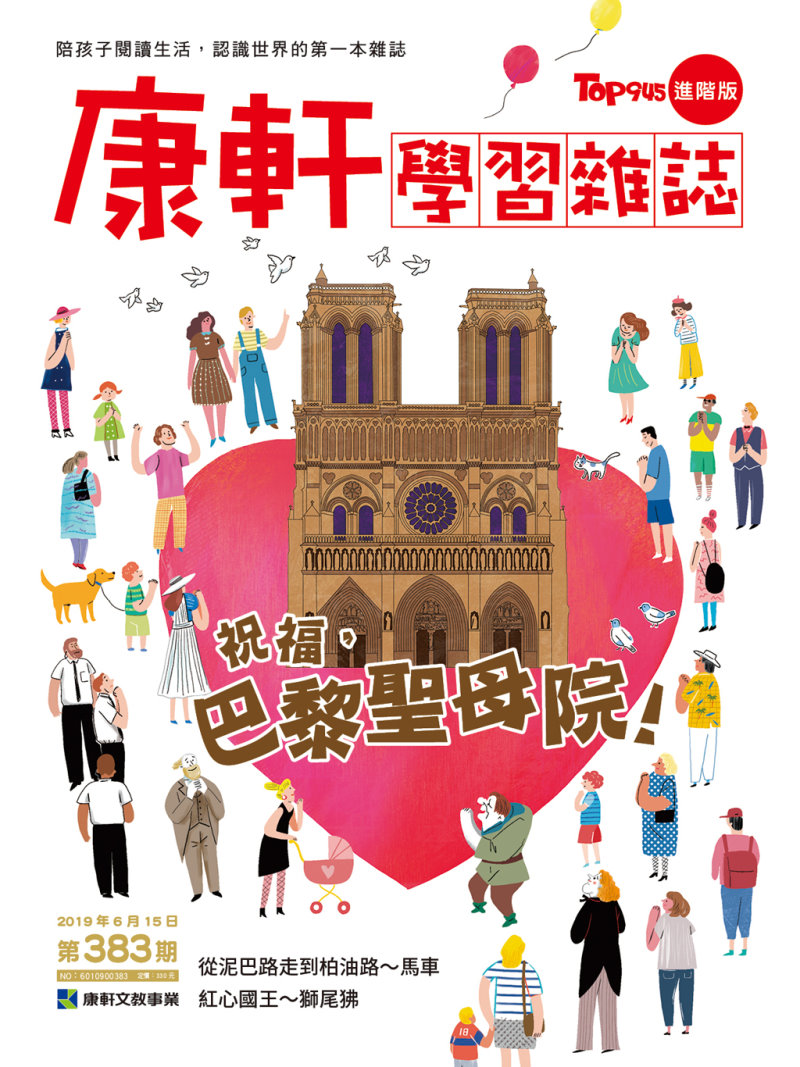 Top945康軒學習雜誌進階版 2019/6/15第383期