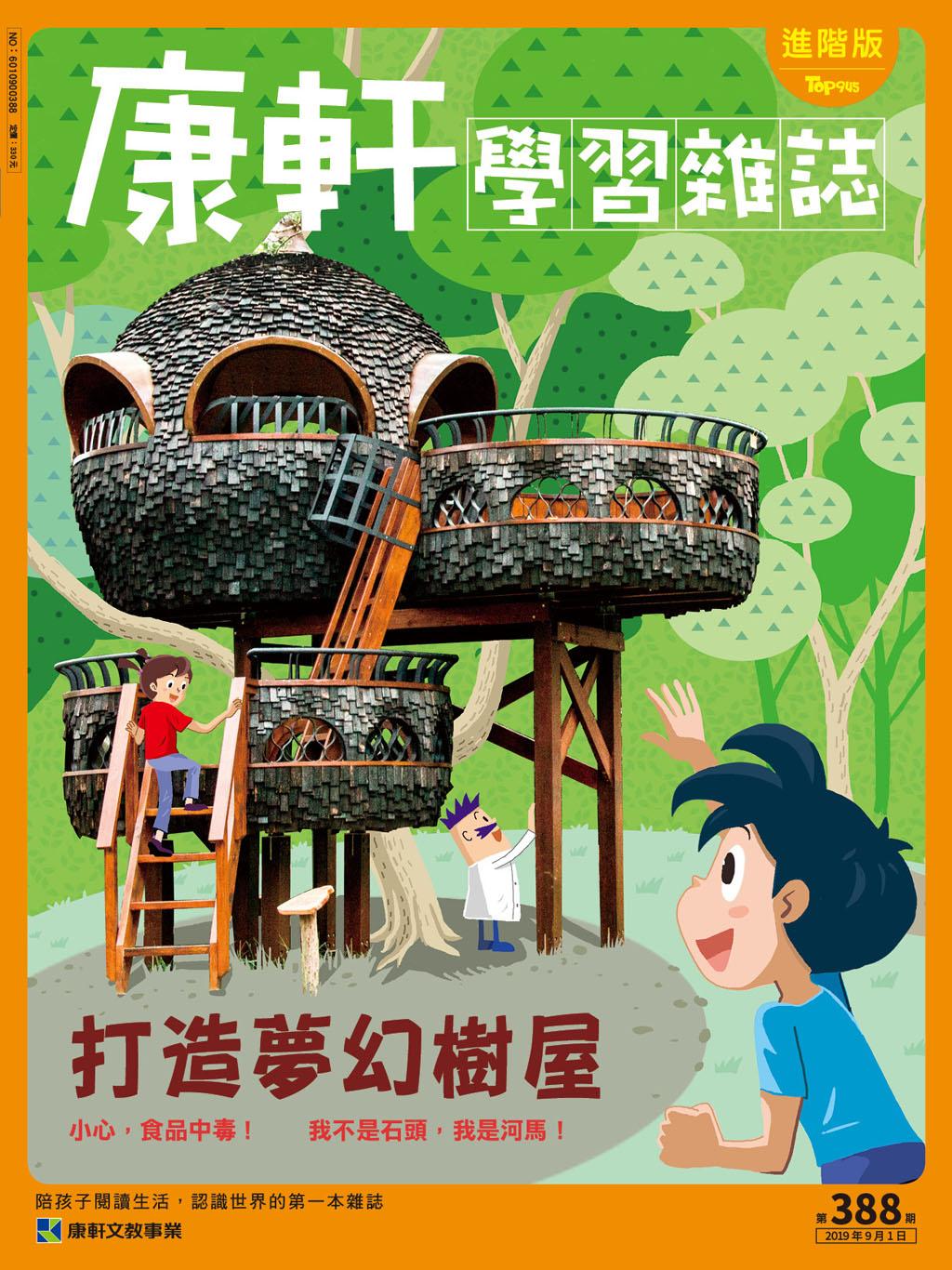 Top945康軒學習雜誌進階版 2019/9/1第388期