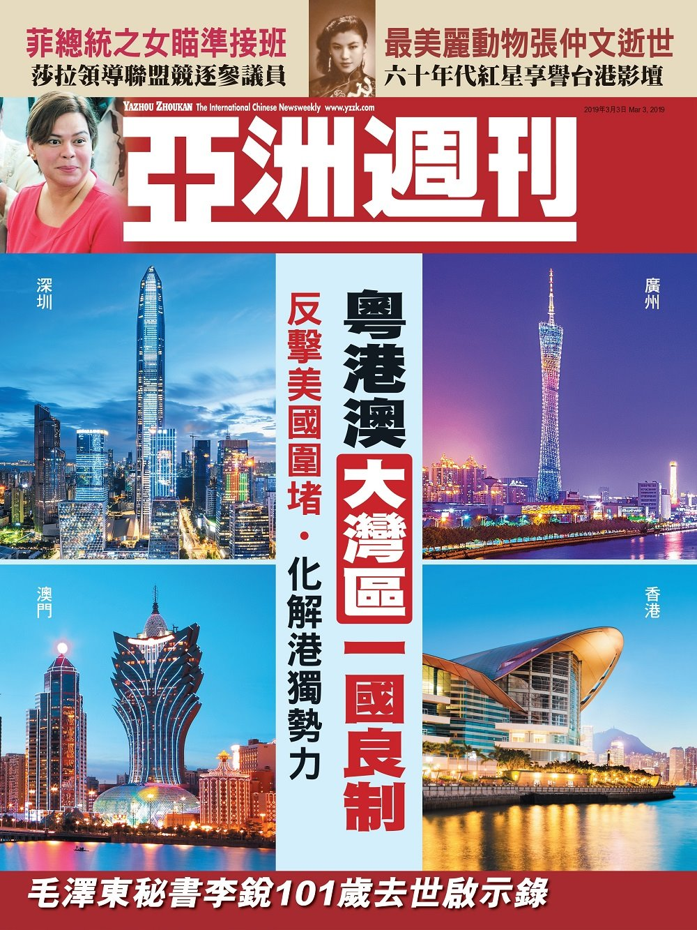 亞洲週刊 2019/3/3第8期
