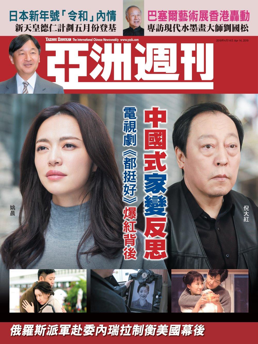 亞洲週刊 2019/4/14第14期