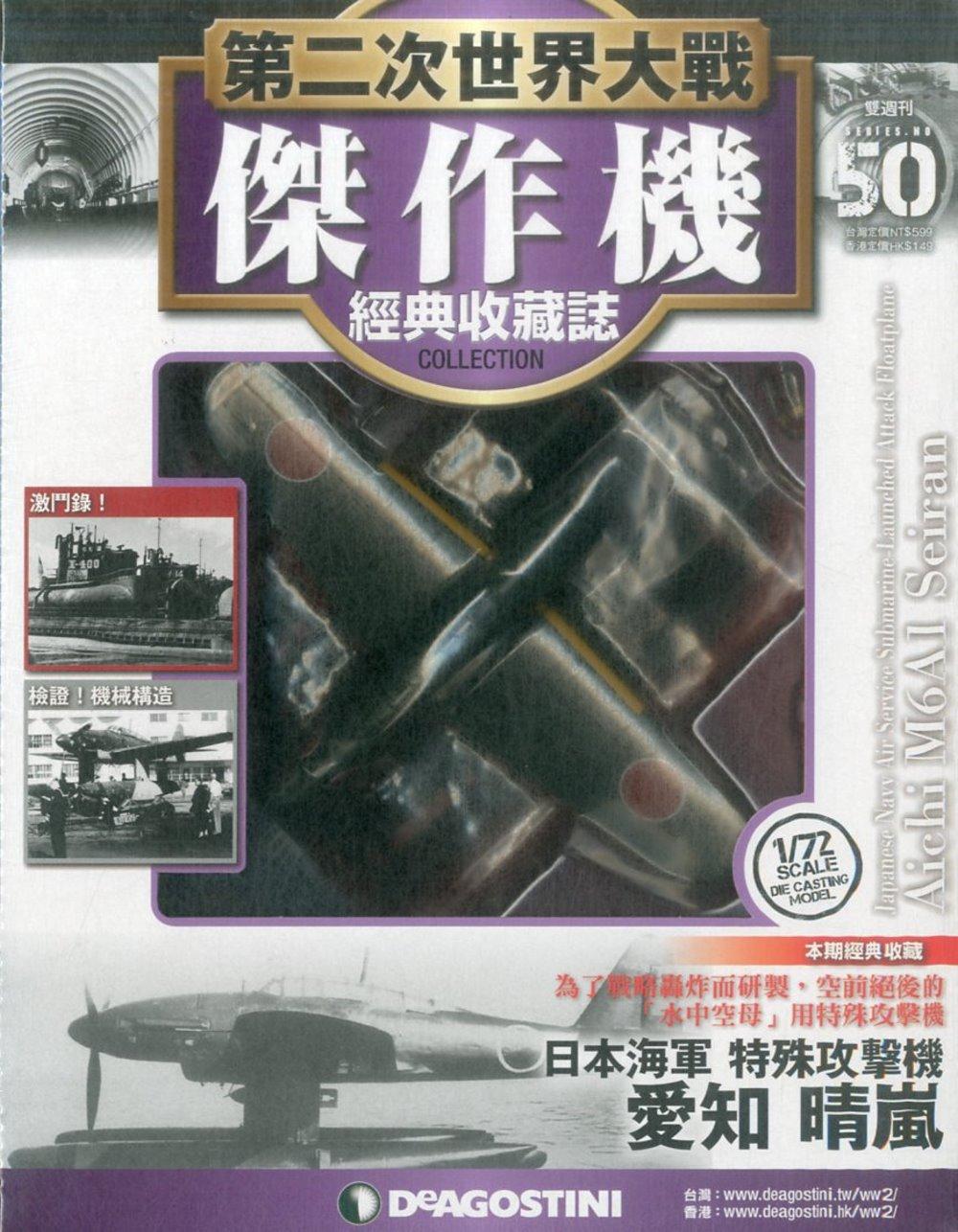 第二次世界大戰傑作機經典收藏誌 2019/2/19第50期