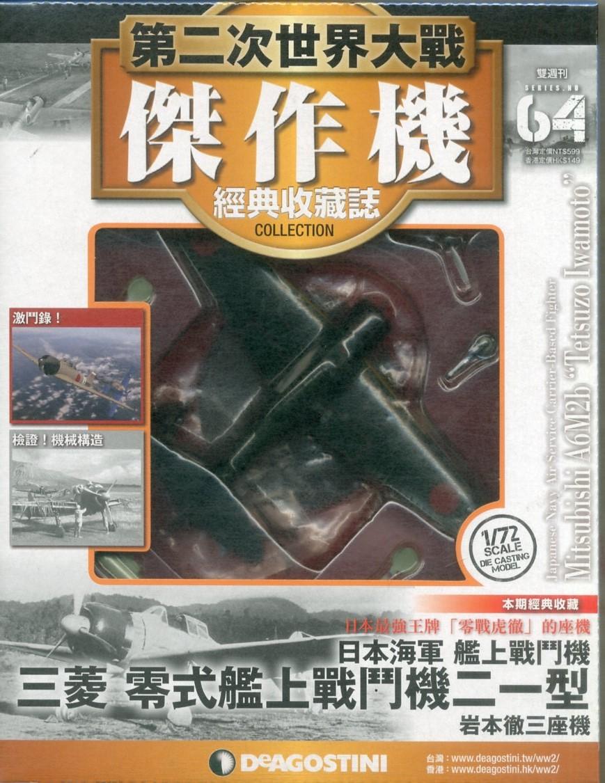 第二次世界大戰傑作機經典收藏誌 2019/8/27 第64期