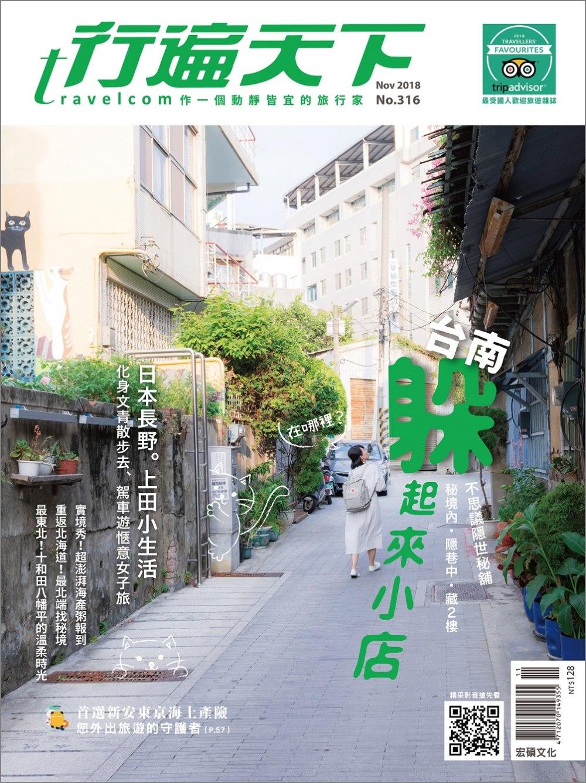 行遍天下 11月號/2018 第316期:台南封面