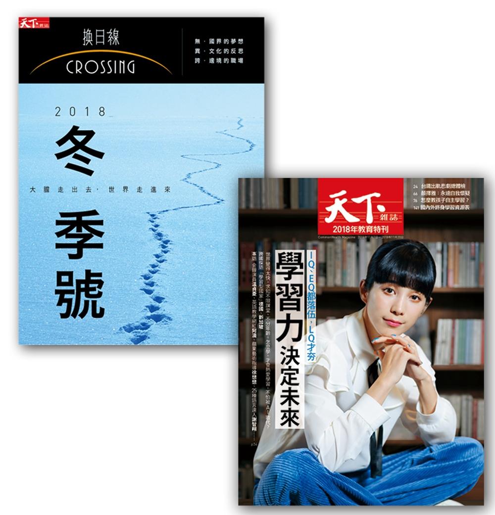 天下雜誌 :2018教育特刊+2018換日線冬季號+筆記本