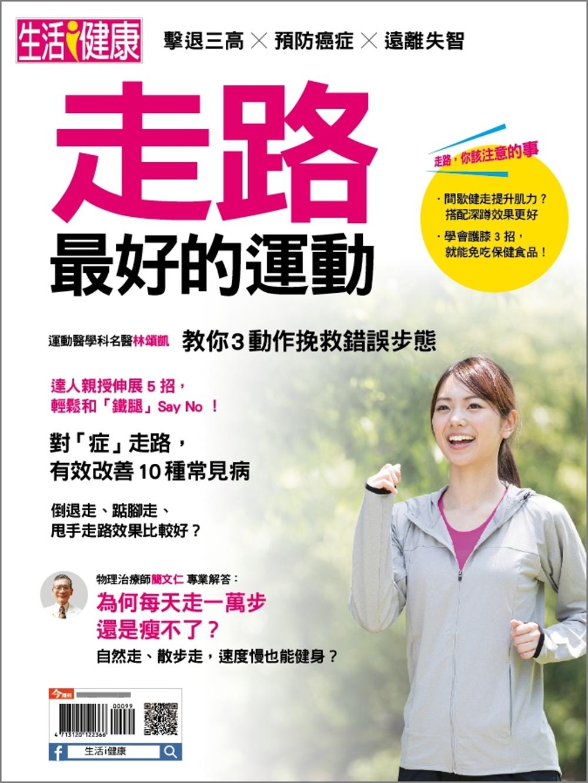 今周刊 :最好的運動 走路
