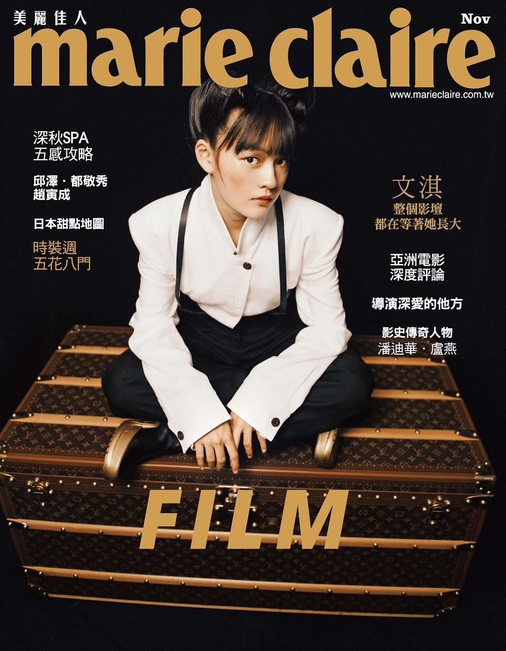 Marie Claire美麗佳人 11月號/2018 第307期 奢華版 艷紅
