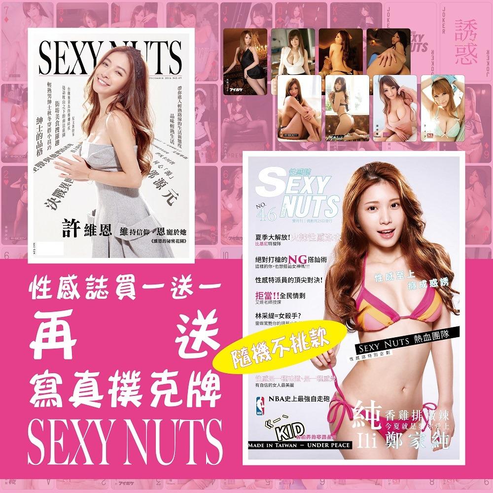SEXY NUTS性感誌 第46期雞排妹ili鄭家純+第49期許維恩+寫真撲克牌