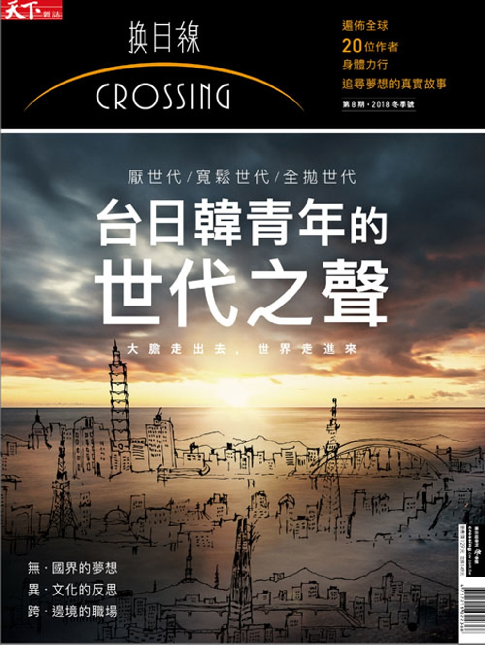 天下雜誌《Crossing換日線》 台日韓青年的世代之爭 冬季號2018