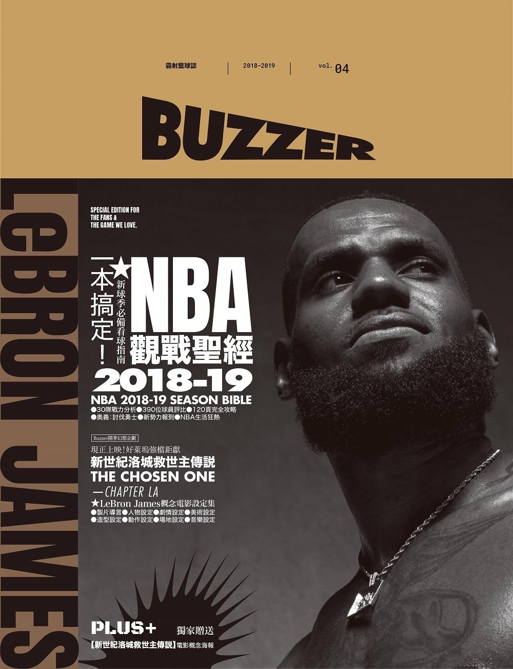 Buzzer 霸射籃球誌 NBA 2018-19觀戰聖經