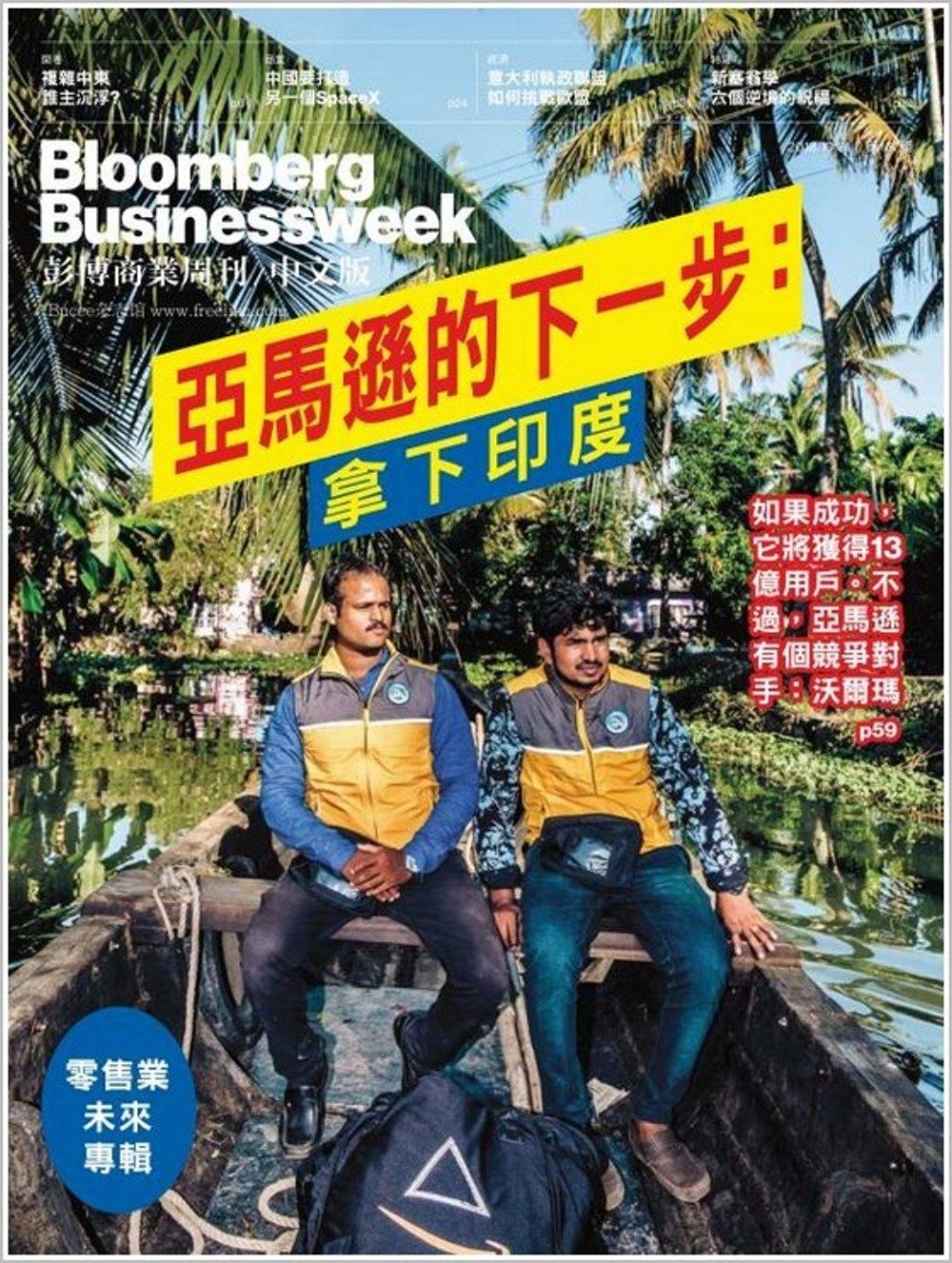 彭博商業周刊/中文版 第157期