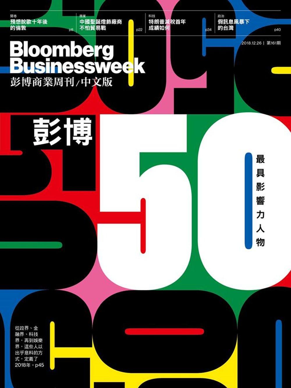 彭博商業周刊/中文版 第161期