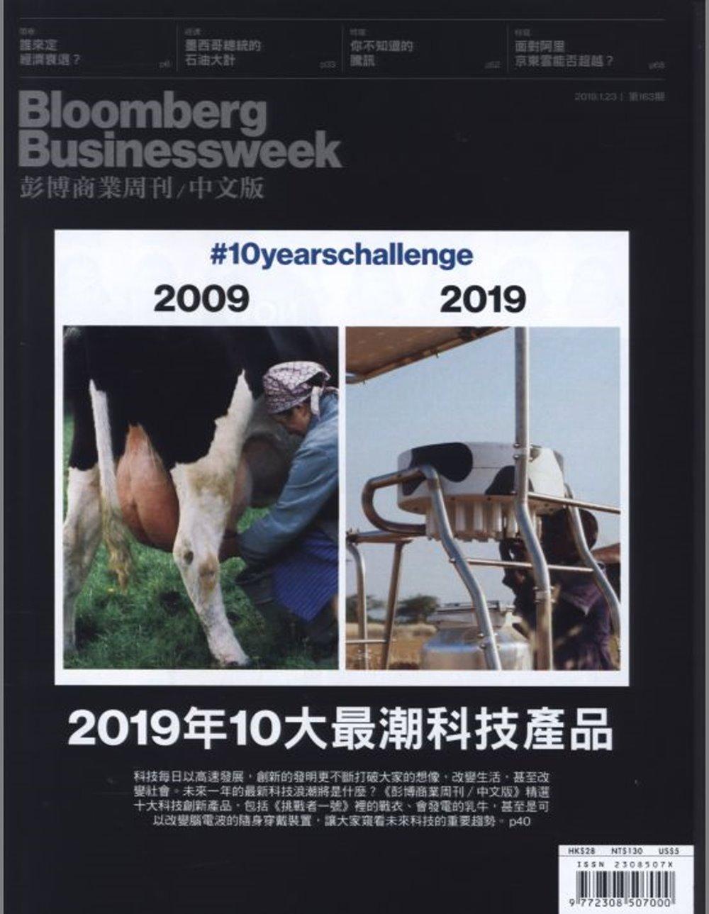 彭博商業周刊/中文版 第163期