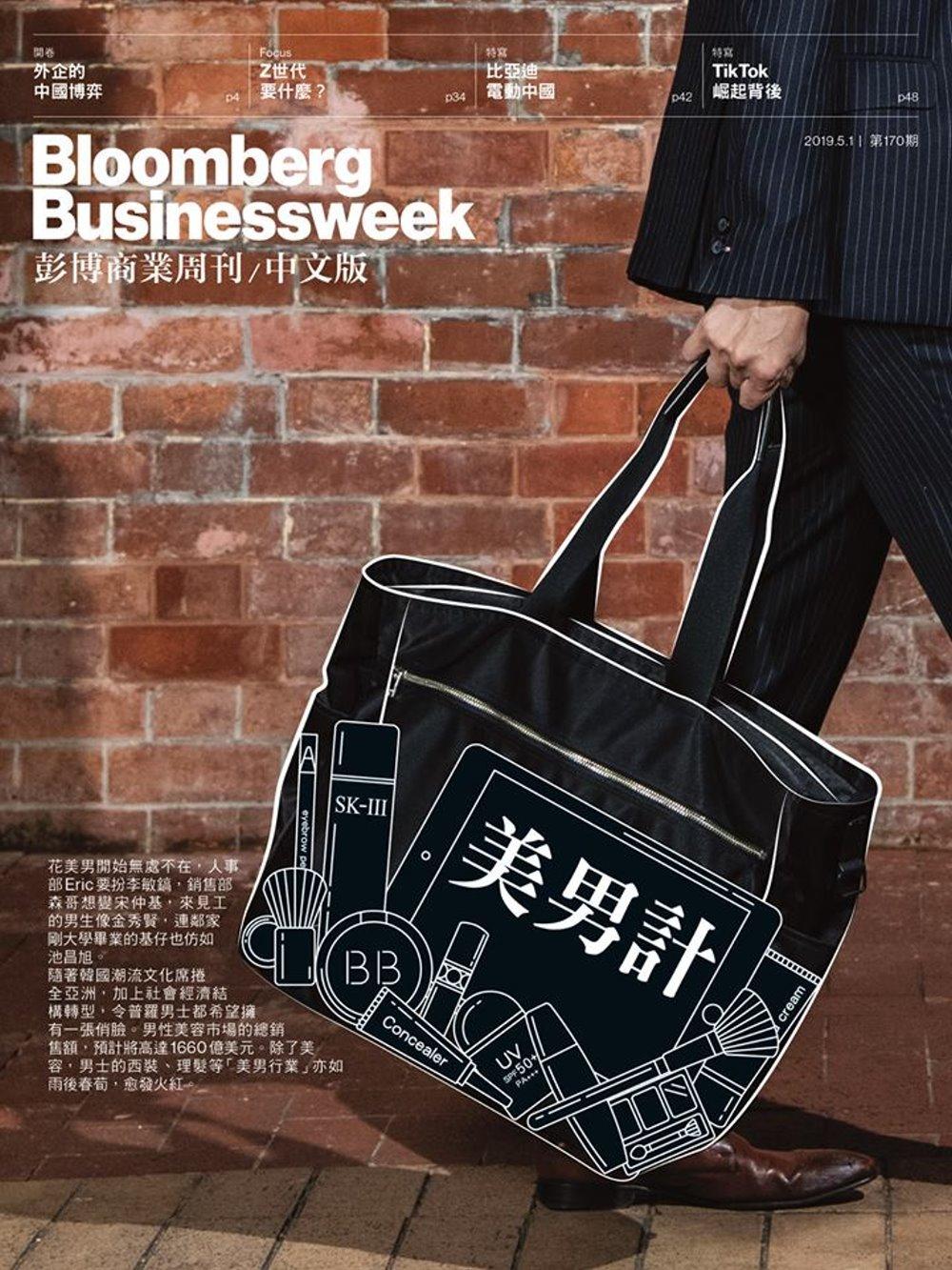 彭博商業周刊/中文版 第170期
