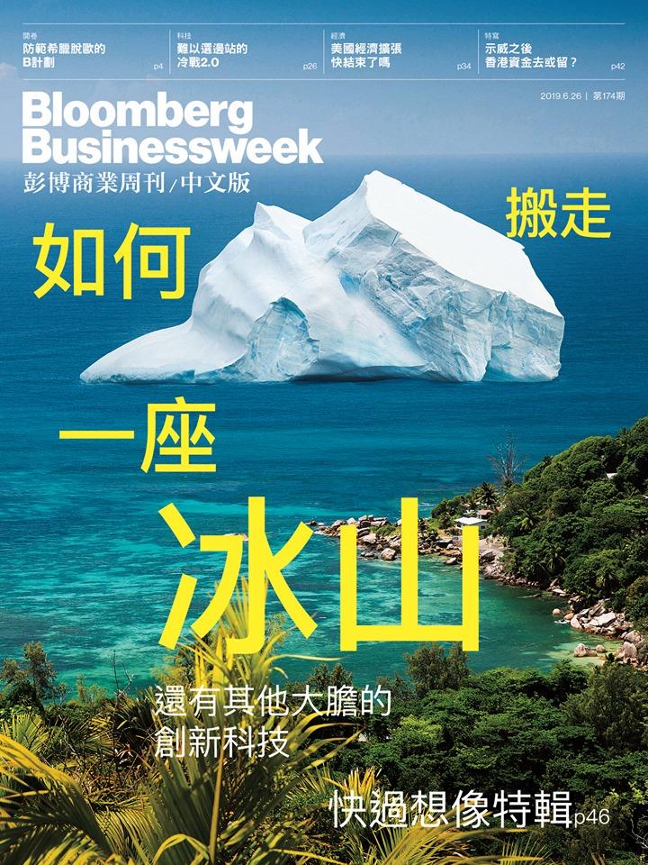 彭博商業周刊/中文版 第174期