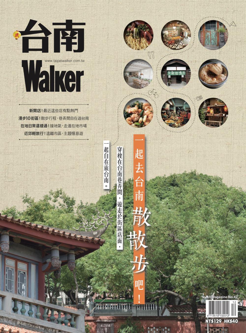 角川 MAGAZINE :台南Walker第42期